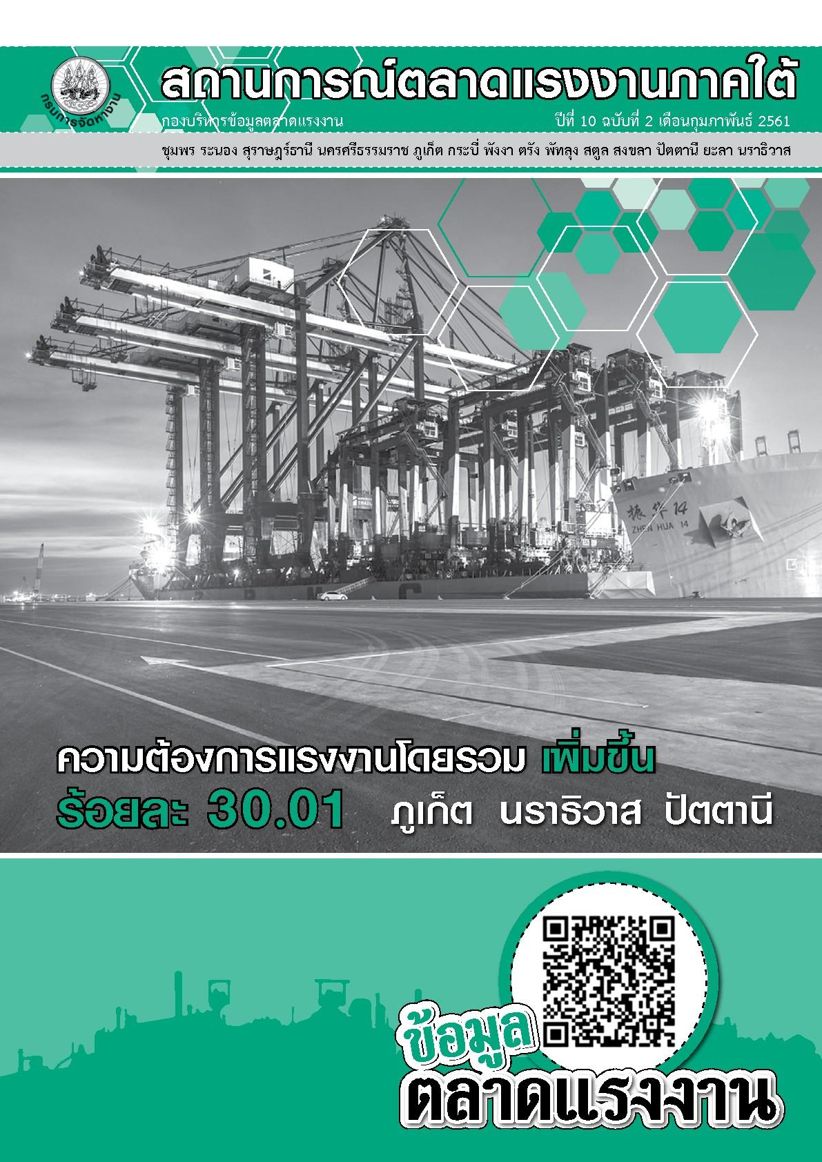 วารสารสถานการณ์ตลาดแรงงานภาคใต้ ปีที่ 10 ฉบับที่ 2 เดือนกุมภาพันธ์ 2561