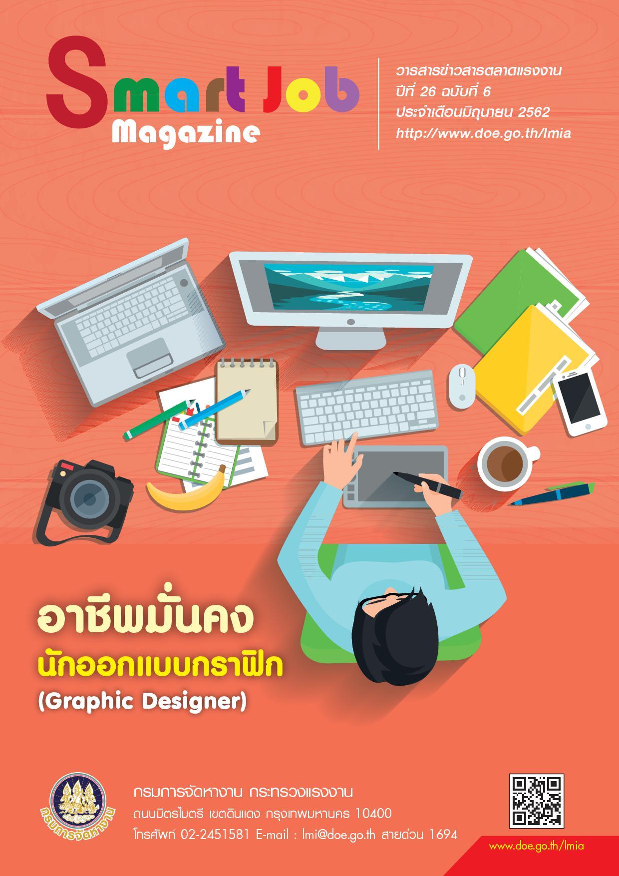 วารสารข่าวสารตลาดแรงงาน ปีที่ 25 ฉบับที่ 5 เดือนมิถุนายน 2562
