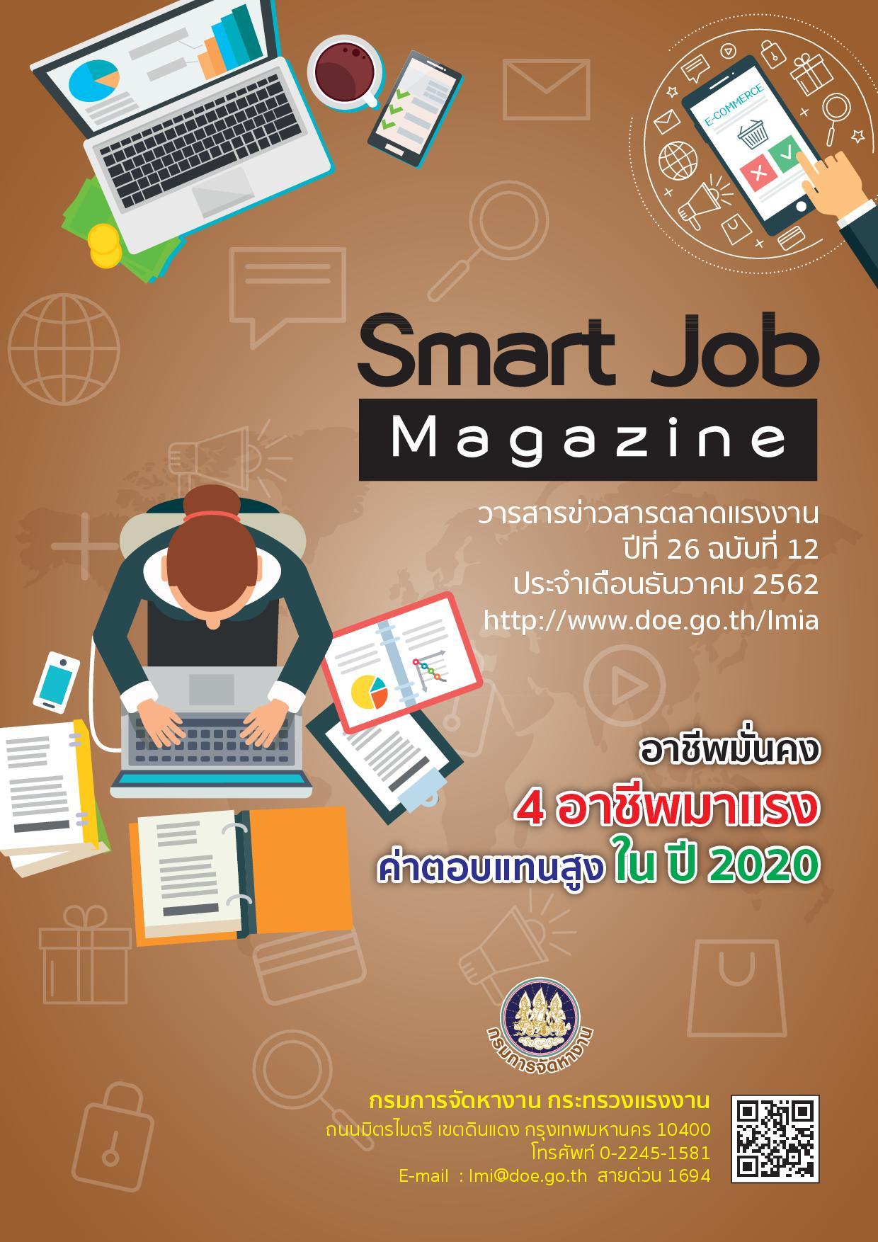 วารสารข่าวสารตลาดแรงงาน ปีที่ 26 ฉบับที่ 12 เดือนธันวาคม 2562