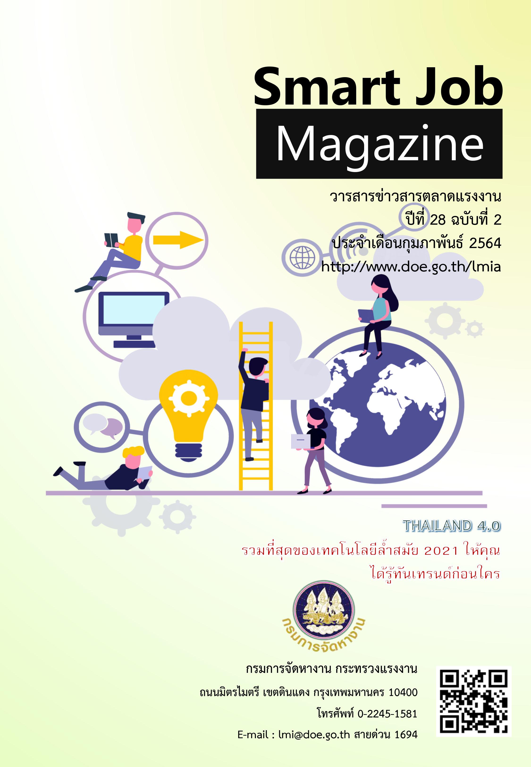 วารสารข่าวสารตลาดแรงงาน ปีที่ 28 ฉบับที่ 2 เดือนกุมภาพันธ์ 2564