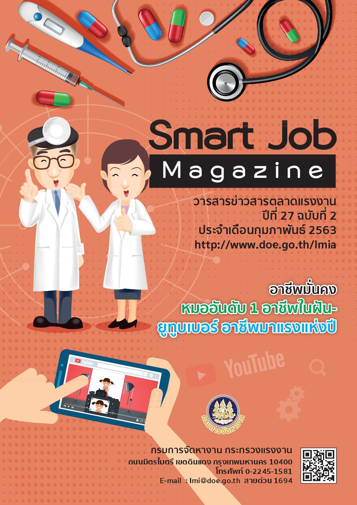 วารสารข่าวสารตลาดแรงงาน ปีที่ 27 ฉบับที่ 2 เดือนกุมภาพันธ์ 2563