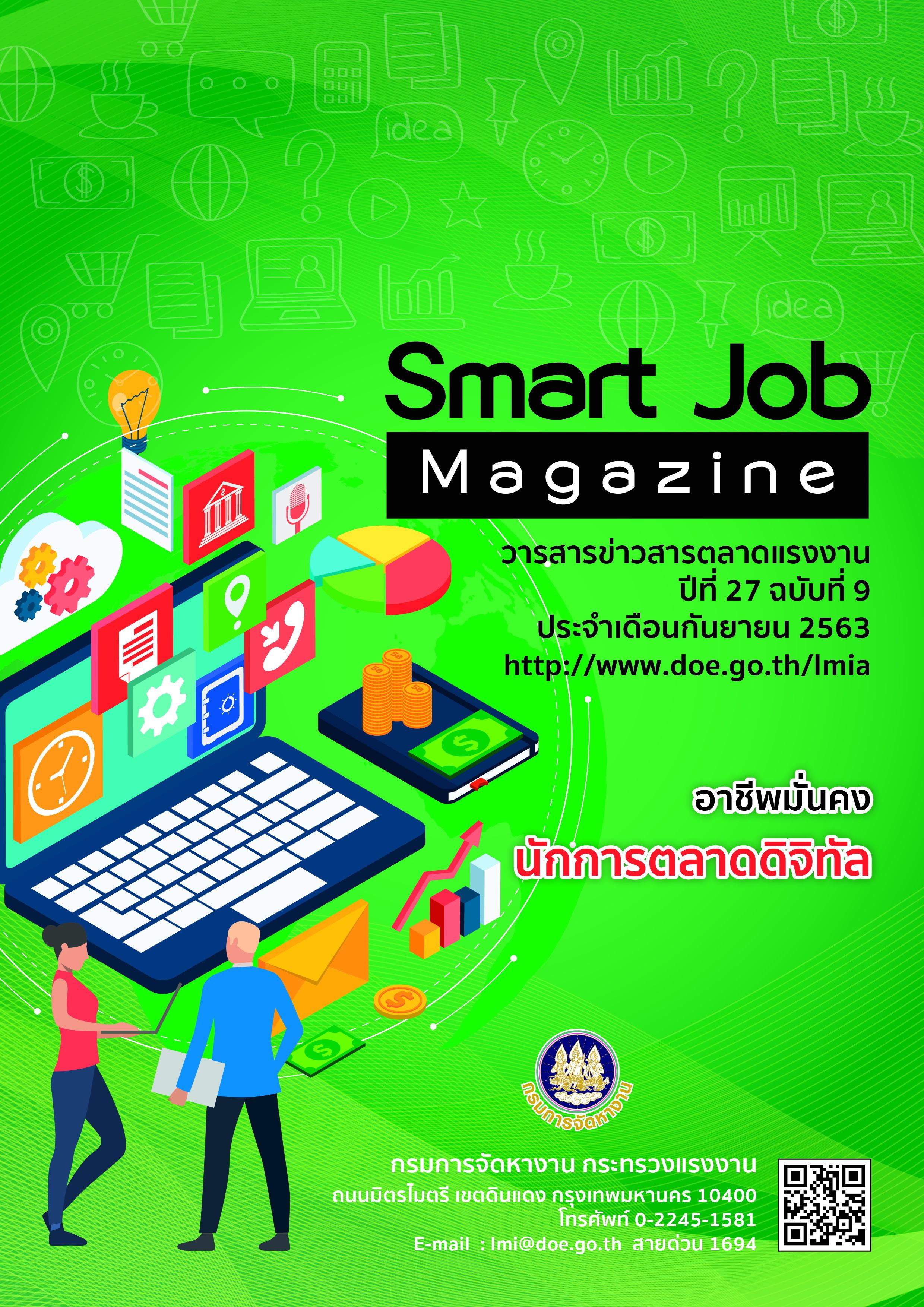 วารสารข่าวสารตลาดแรงงาน ปีที่ 27 ฉบับที่ 9 เดือนกันยายน 2563