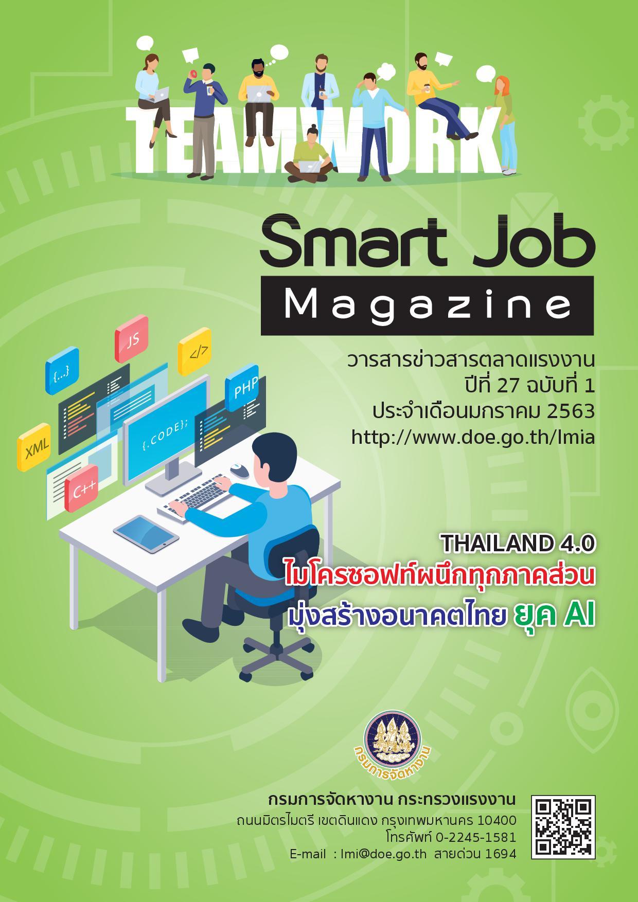 วารสารข่าวสารตลาดแรงงาน ปีที่ 27 ฉบับที่ 1 เดือนมกราคม 2563