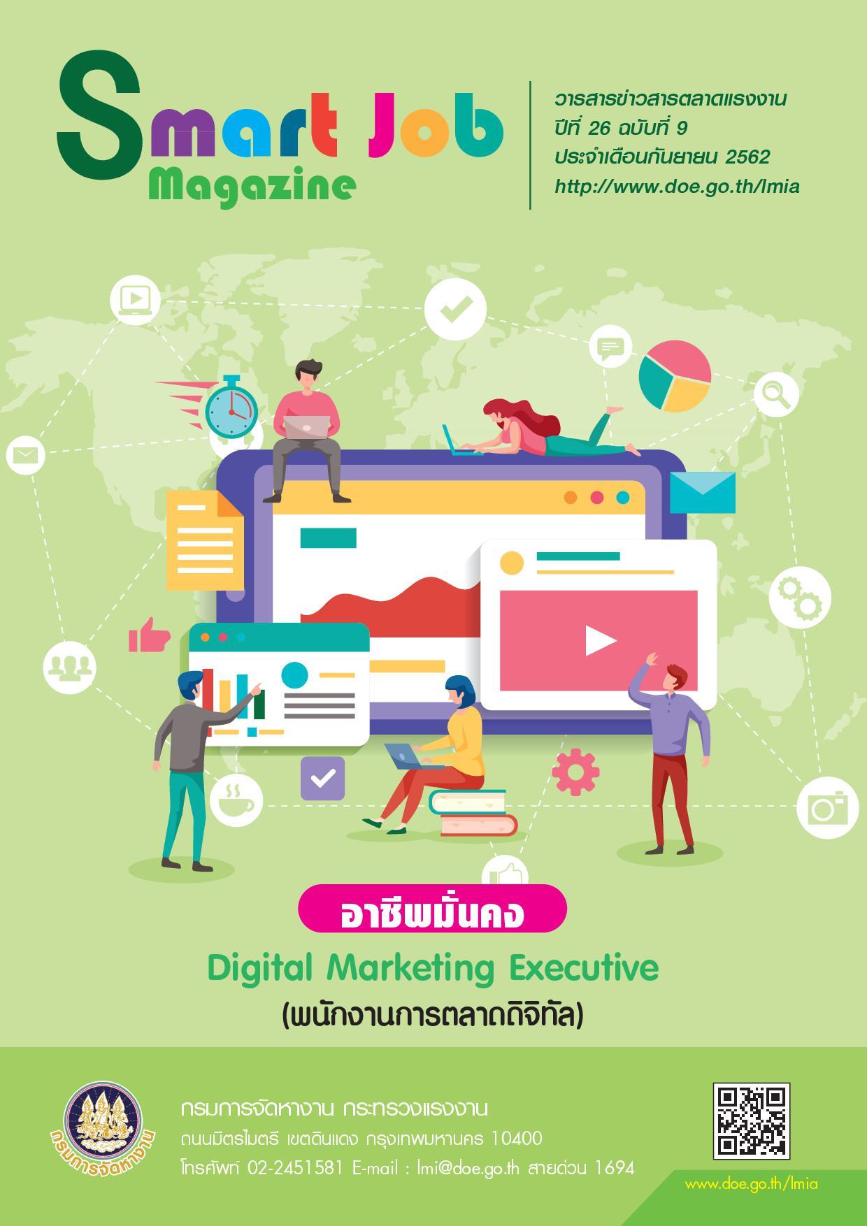 วารสารข่าวสารตลาดแรงงาน ปีที่ 25 ฉบับที่ 9 เดือนกันยายน 2562