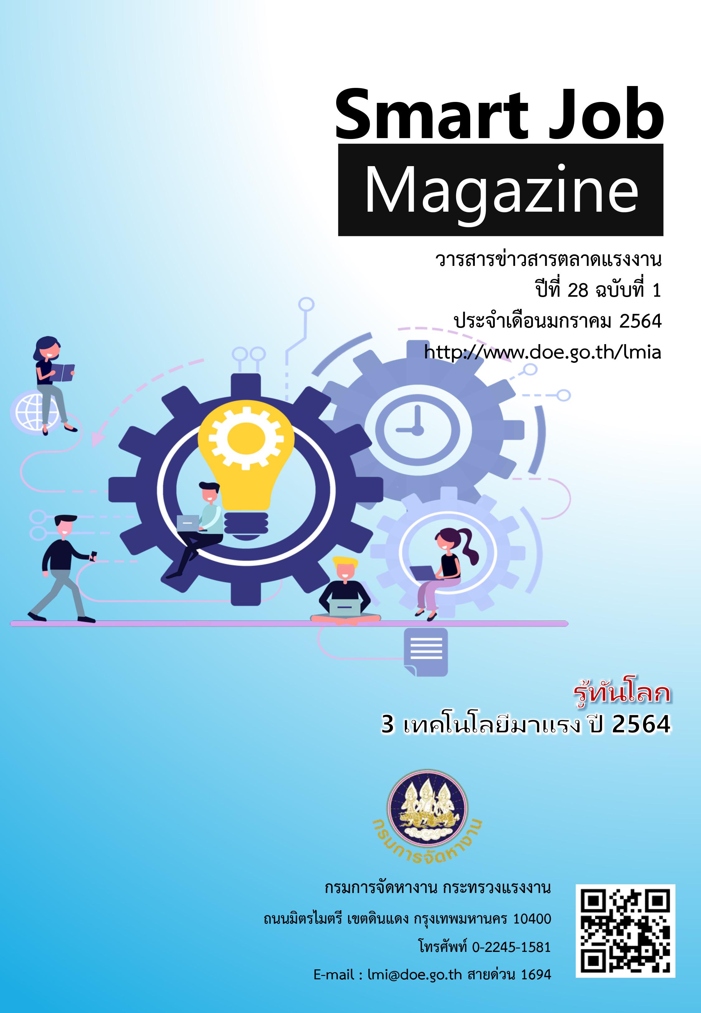 วารสารข่าวสารตลาดแรงงาน ปีที่ 28 ฉบับที่ 1 เดือนมกราคม 2564