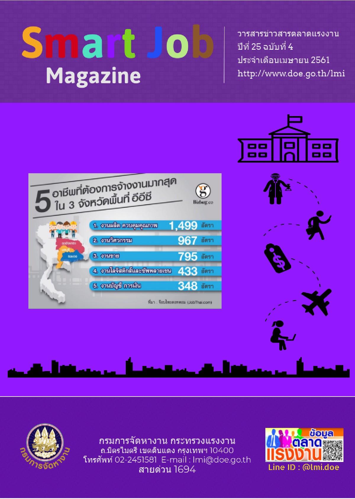 วารสารข่าวสารตลาดแรงงาน ปีที่ 25 ฉบับที่ 4 เดือนเมษยน 2561