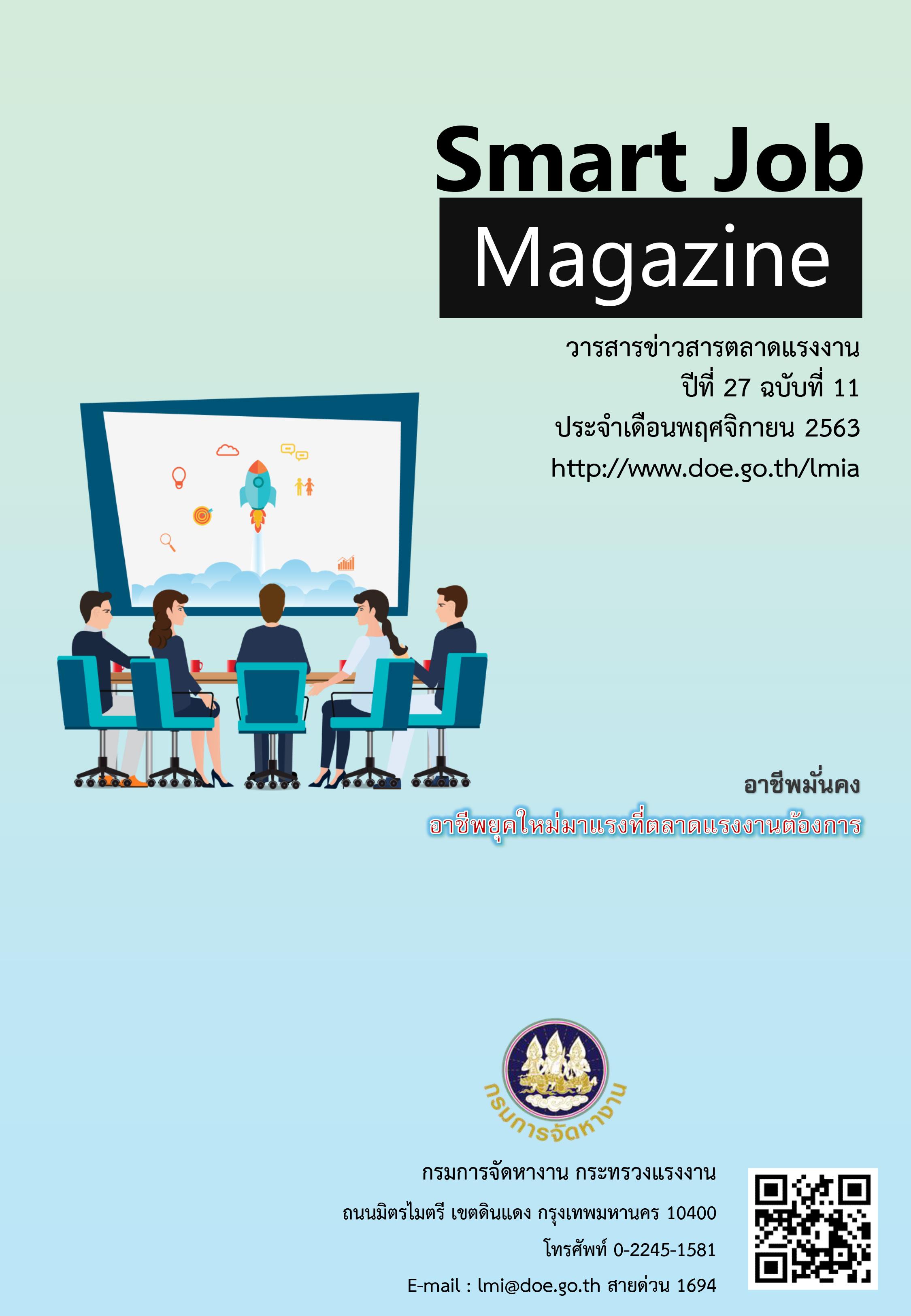 วารสารข่าวสารตลาดแรงงาน ปีที่ 27 ฉบับที่ 11 เดือนพฤศจิกายน 2563