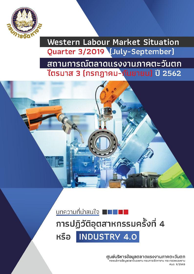 สถานการณ์ตลาดแรงงานภาคตะวันตก ไตรมาส 3 ปี 2562