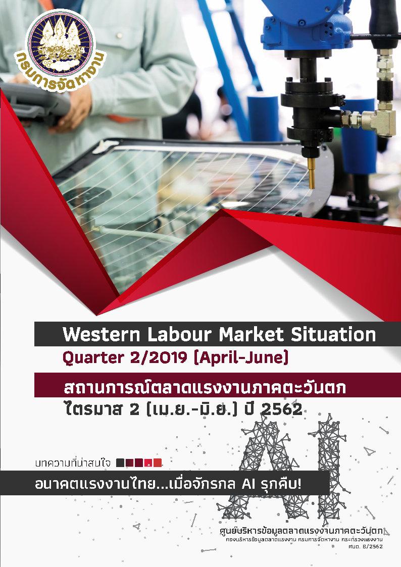 สถานการณ์ตลาดแรงงานภาคตะวันตก ไตรมาส 2 ปี 2562