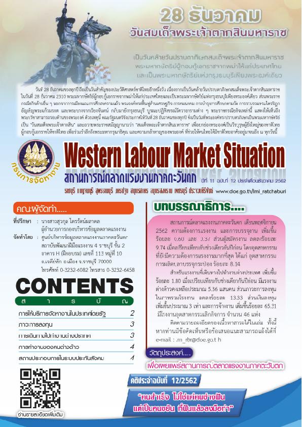 สถานการณ์ตลาดแรงงานภาคตะวันตก ประจำเดือนธันวาคม 2562