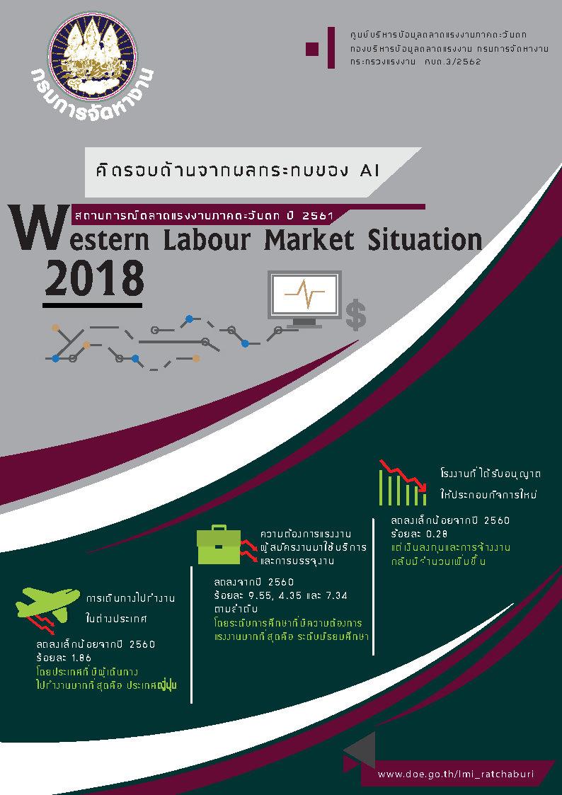 สถานการณ์ตลาดแรงงานภาคตะวันตก ปี 2561