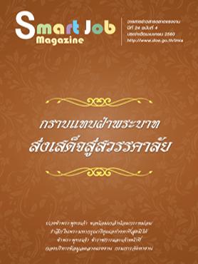 วารสารข่าวสารตลาดแรงงาน Smart Job Magazine ประจำเดือนเมษายน 2560