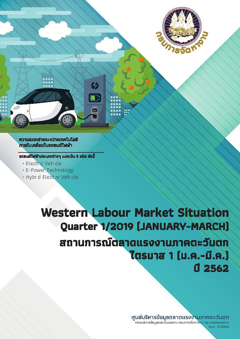 สถานการณ์ตลาดแรงงานภาคตะวันตก ไตรมาส 1 ปี 2562