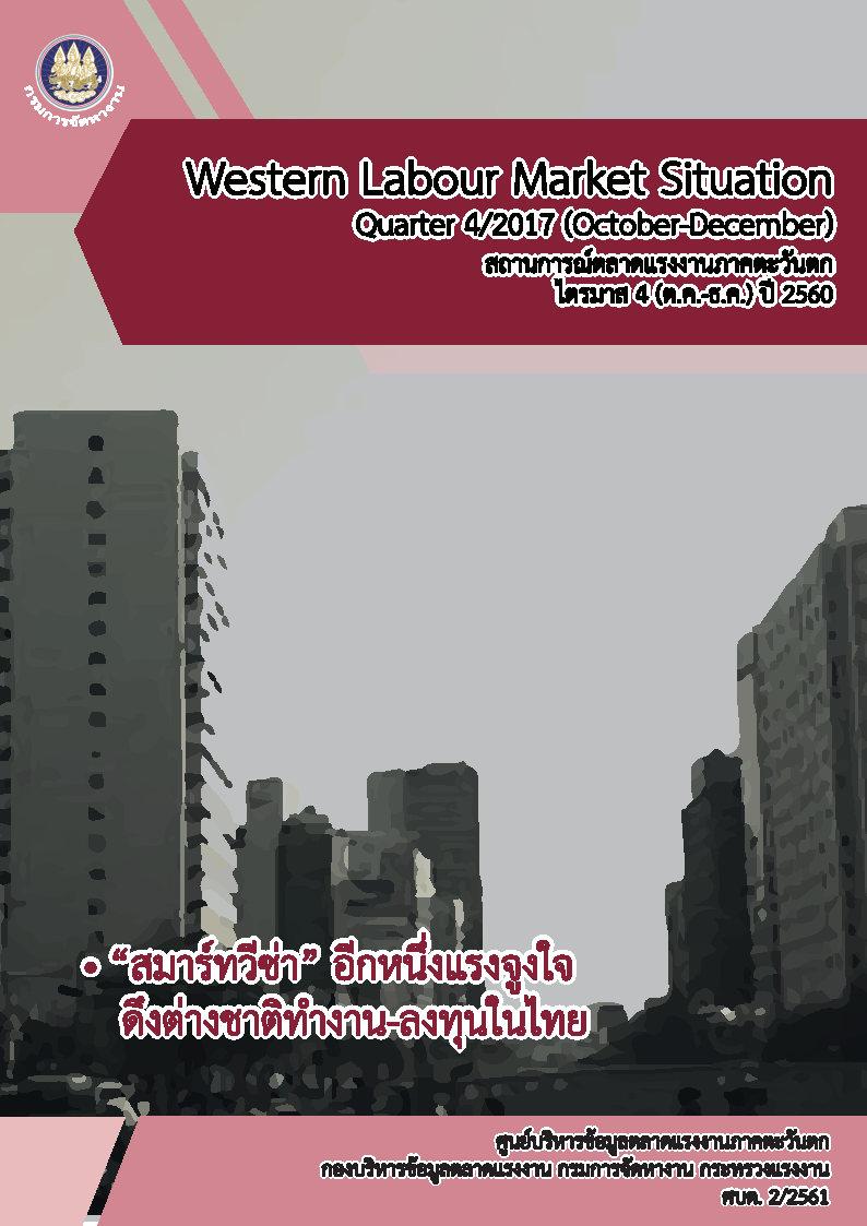 สถานการณ์ตลาดแรงงานภาคตะวันตก ไตรมาส 4 ปี 2560