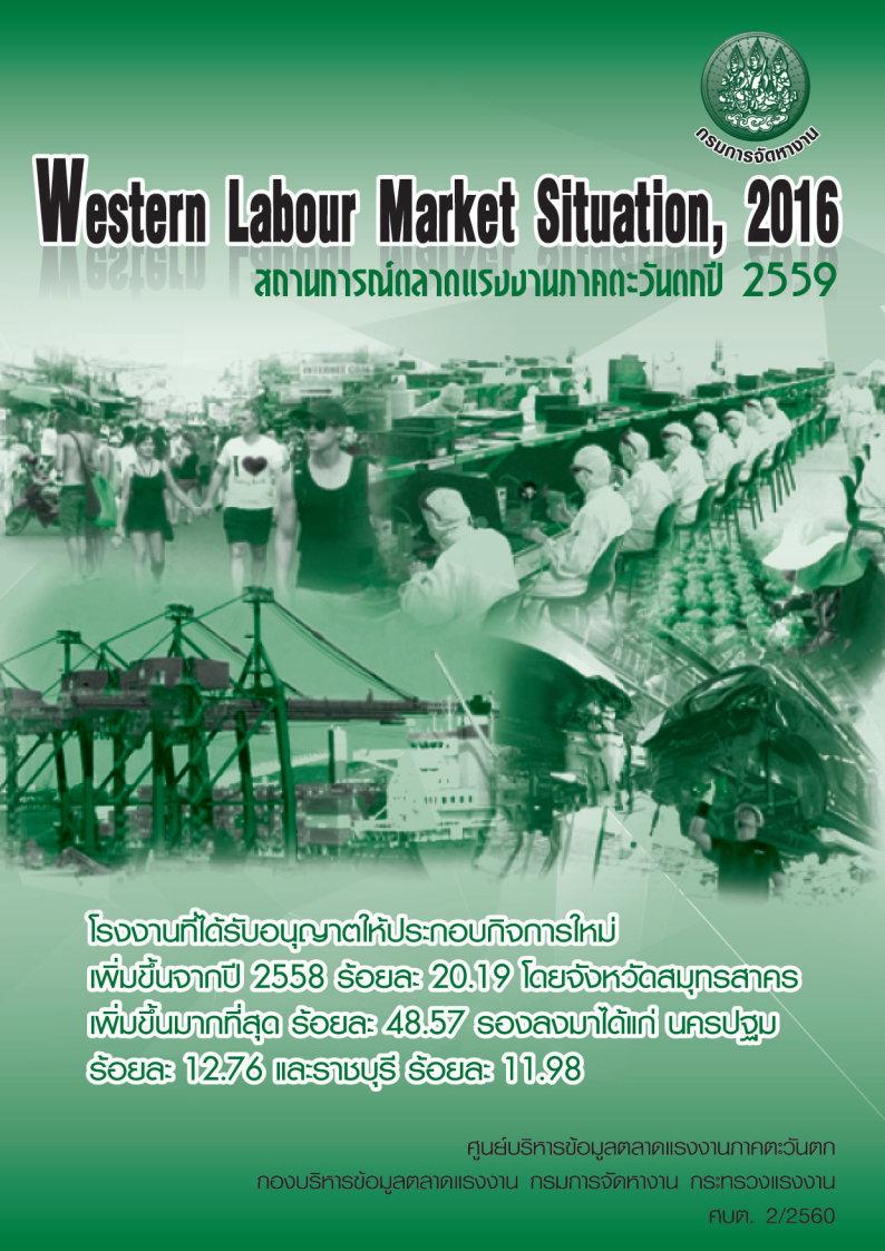 สถานการณ์ตลาดแรงงานภาคตะวันตก ปี 2559