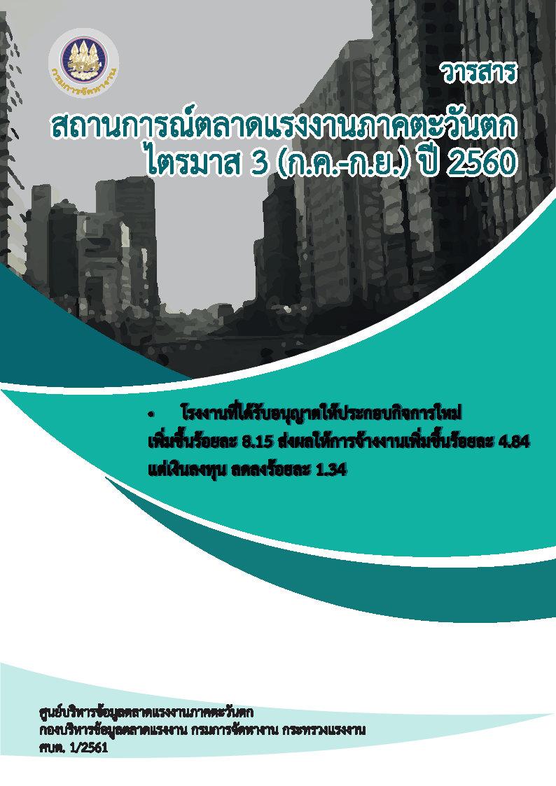 สถานการณ์ตลาดแรงงานภาคตะวันตก ไตรมาส 3 ปี 2560