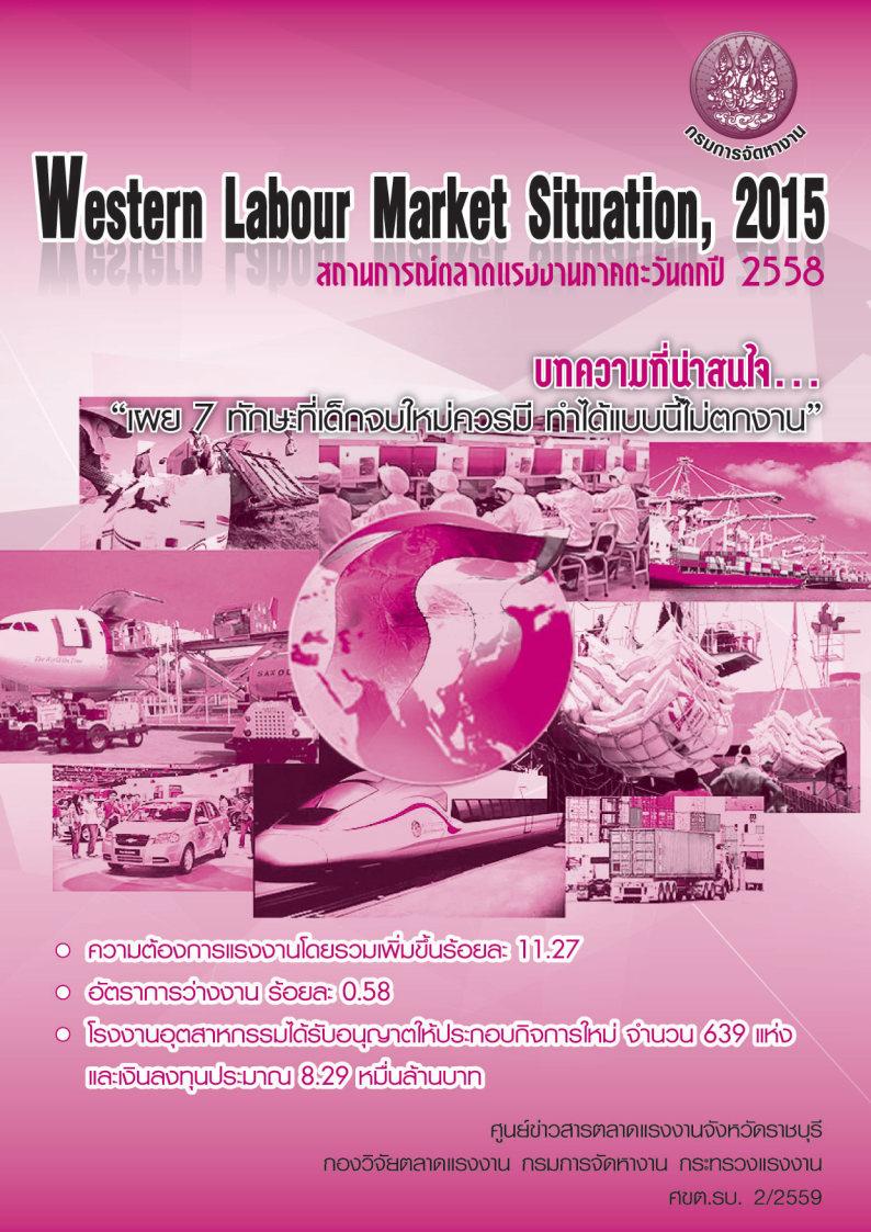 สถานการณ์ตลาดแรงงานภาคตะวันตก ปี 2558