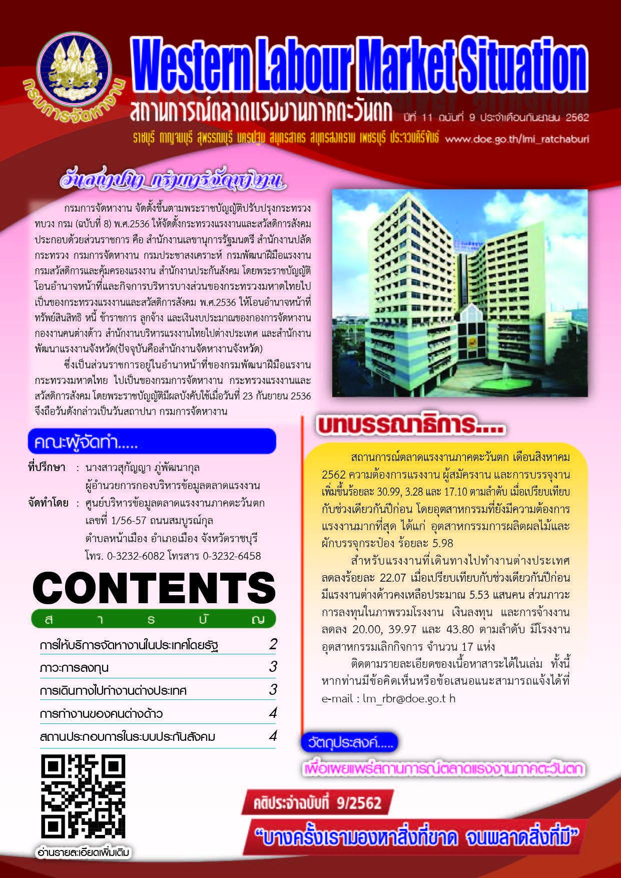 วารสารสถานการณ์ตลาดแรงงานประจำเดือนกันยายน 2562