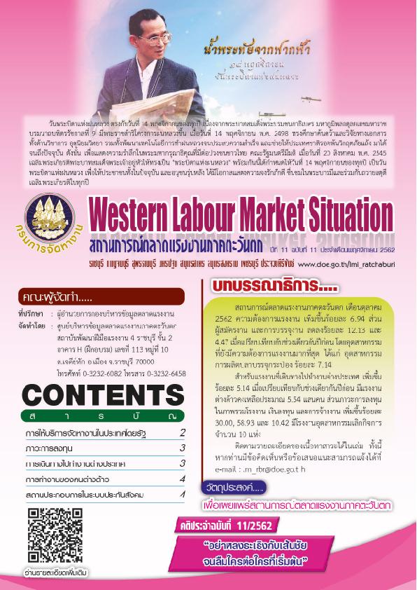 สถานการณ์ตลาดแรงงานภาคตะวันตก ประจำเดือนพฤศจิกายน 2562