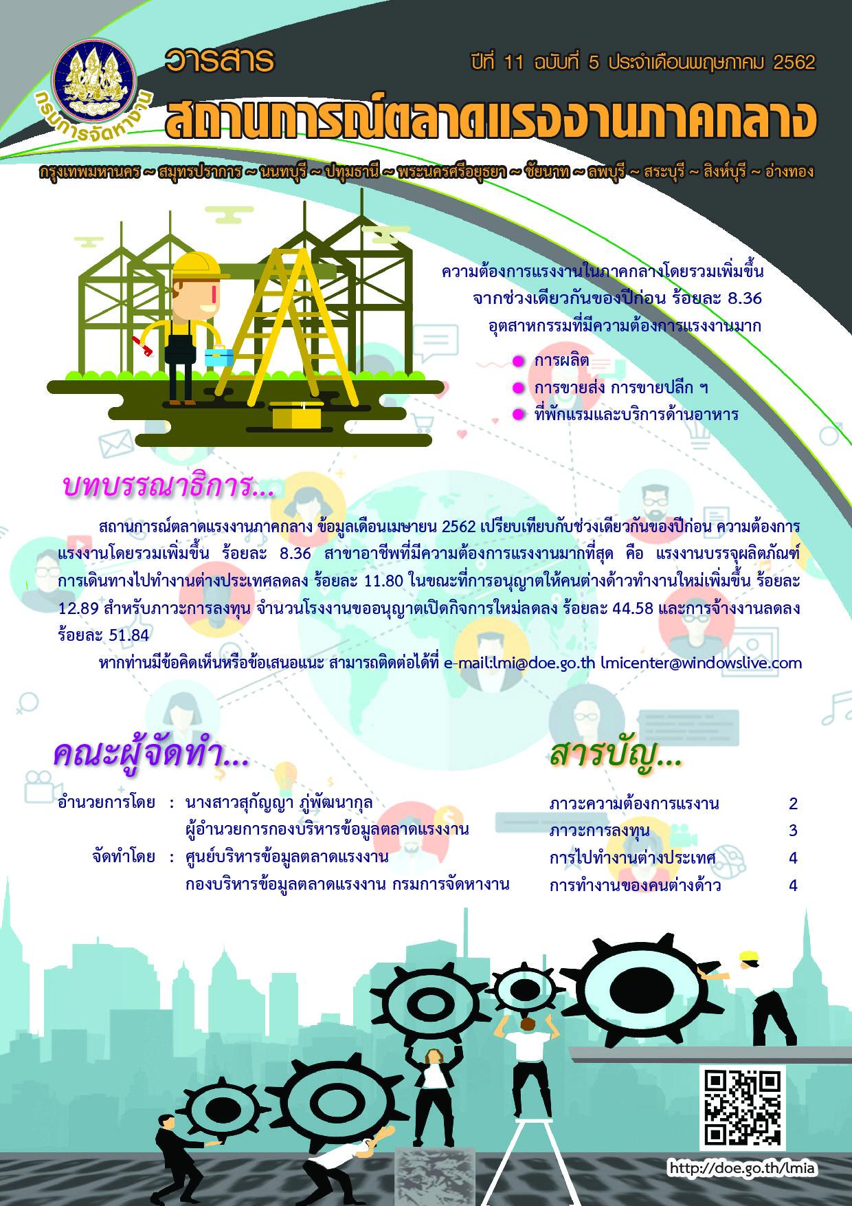วารสารสถานการณ์ตลาดแรงงานภาคกลางประจำเดือนพฤษภาคม 2562
