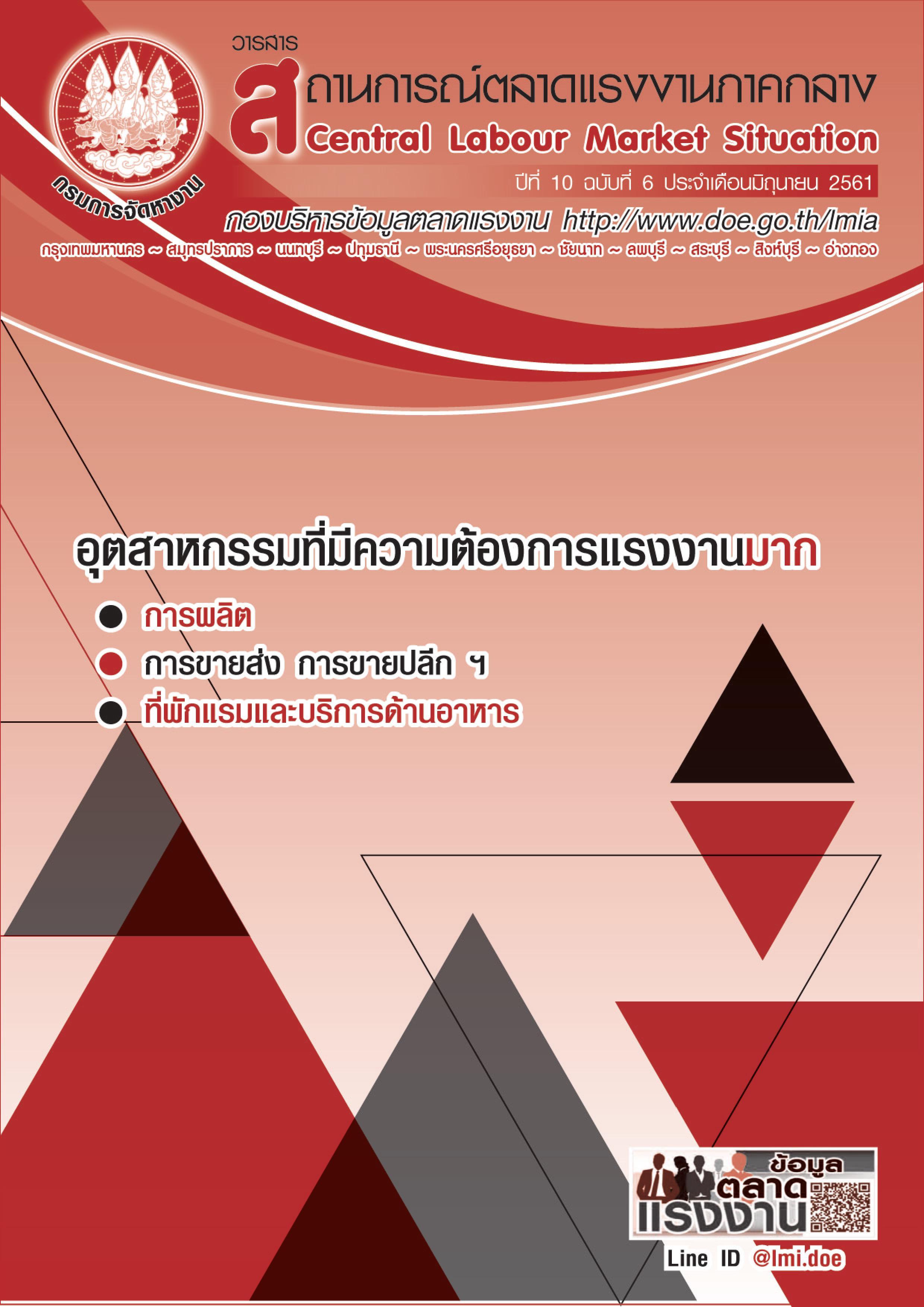 วารสารสถานการณ์ตลาดแรงงานภาคกลางประจำเดือนมิถุนายน 2561
