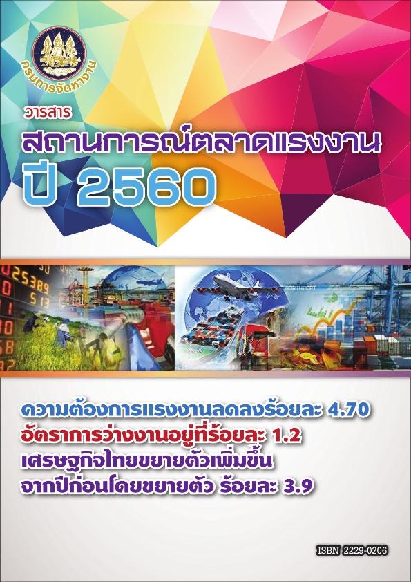 วารสารสถานการณ์ตลาดแรงงานรายปี 2560
