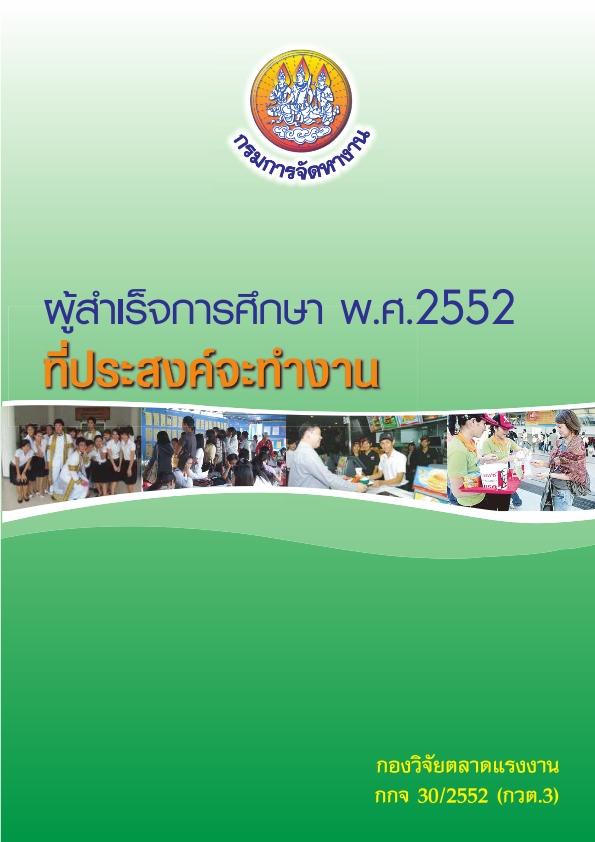 4.หนังสือผู้สำเร็จการศึกษา พ.ศ.2552 ที่ประสงค์จะทำงาน