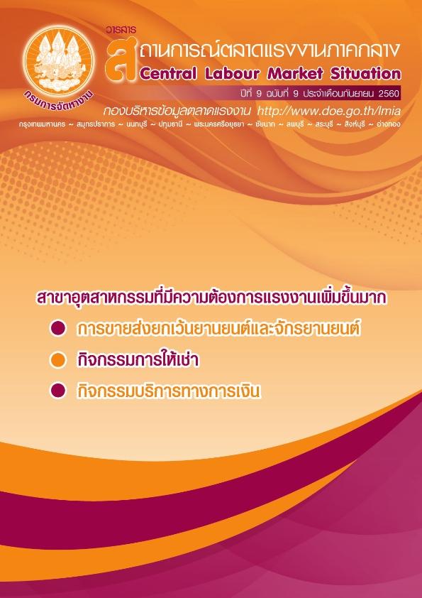 วารสารสถานการณ์ตลาดแรงงานภาคกลางประจำเดือนกันยายน 2560