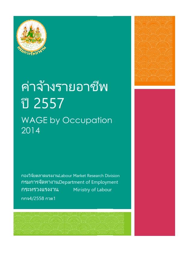 44.ค่าจ้างรายอาชีพปี 2557