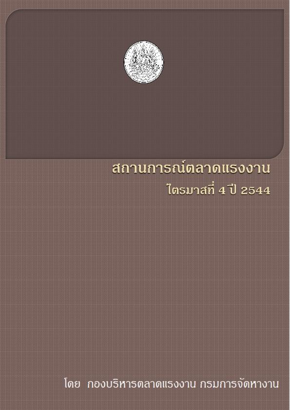 วารสารสถานการณ์ตลาดแรงงานรายไตรมาสที่ 4/2544