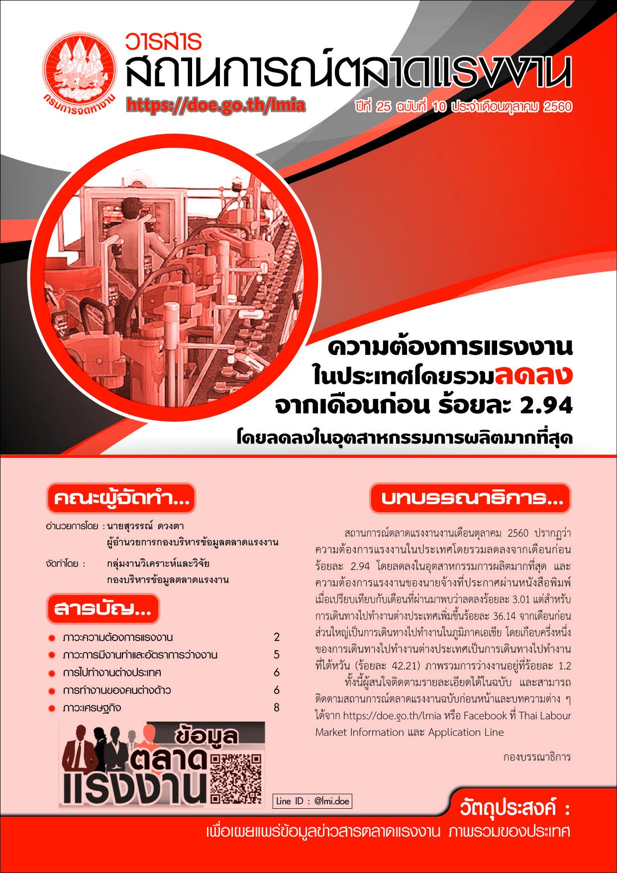 วารสารสถานการณ์ตลาดแรงงานประจำเดือนตุลาคม 2560