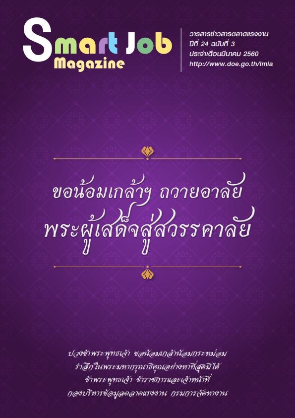วารสารข่าวสารตลาดแรงงาน Smart Job Magazine ประจำเดือนมีนาคม 2560
