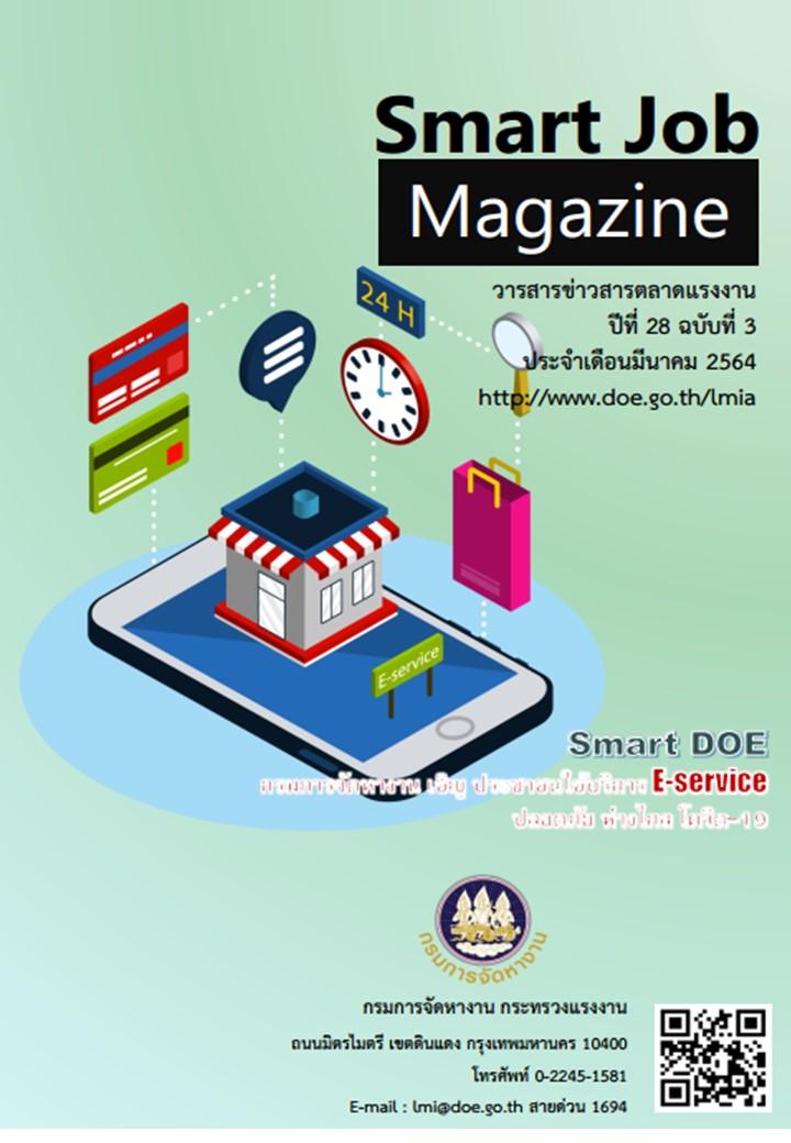 วารสารข่าวสารตลาดแรงงาน Smart Job Magazine ประจำเดือนมีนาคม 2564