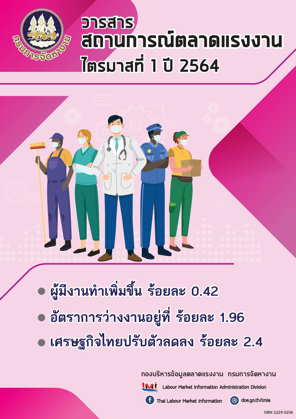 วารสารสถานการณ์ตลาดแรงงานไตรมาสที่ 1/2564