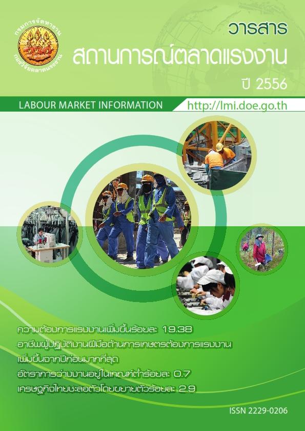 วารสารสถานการณ์ตลาดแรงงานรายปี 2556