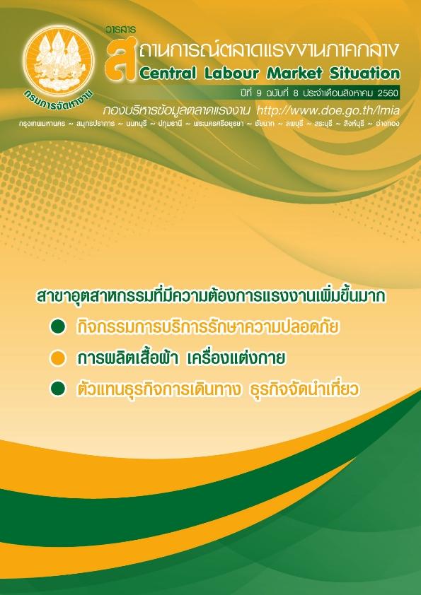 วารสารสถานการณ์ตลาดแรงงานภาคกลางประจำเดือนสิงหาคม 2560