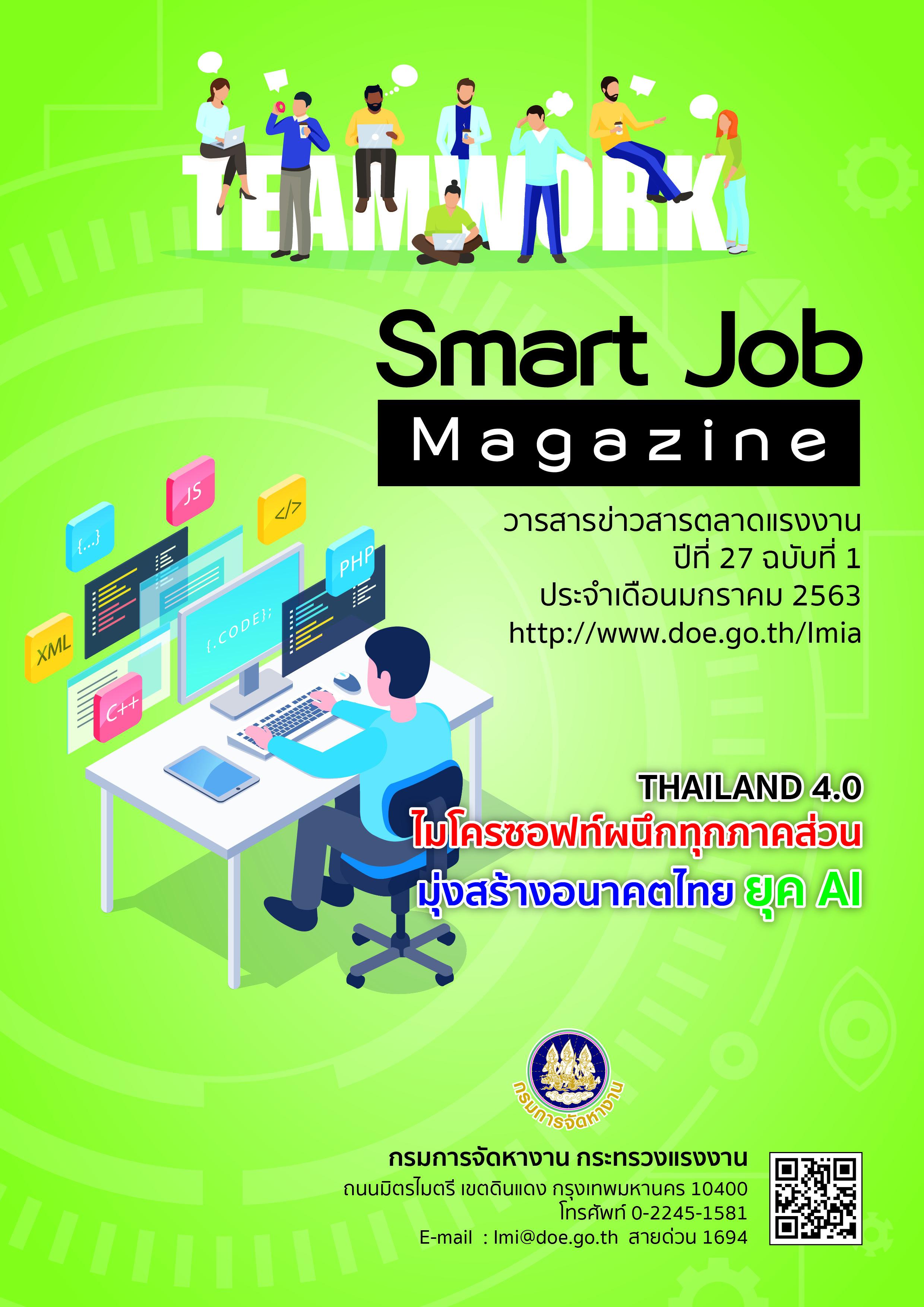 วารสารข่าวสารตลาดแรงงาน Smart Job Magazine ประจำเดือนมกราคม 2563