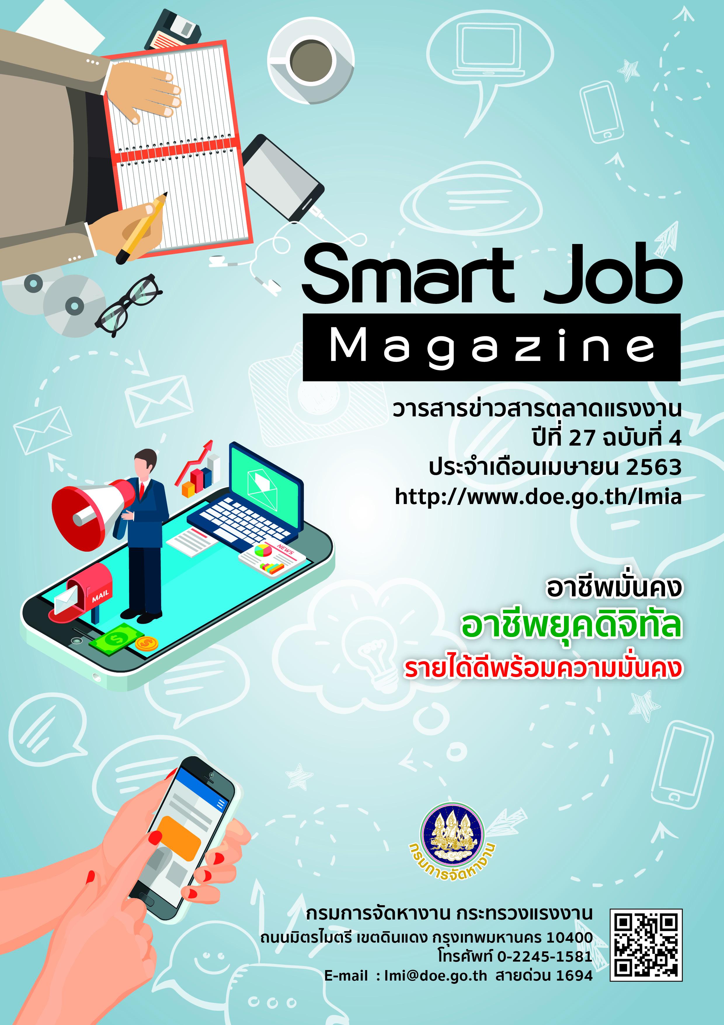 วารสารข่าวสารตลาดแรงงาน Smart Job Magazine ประจำเดือนเมษายน 2563