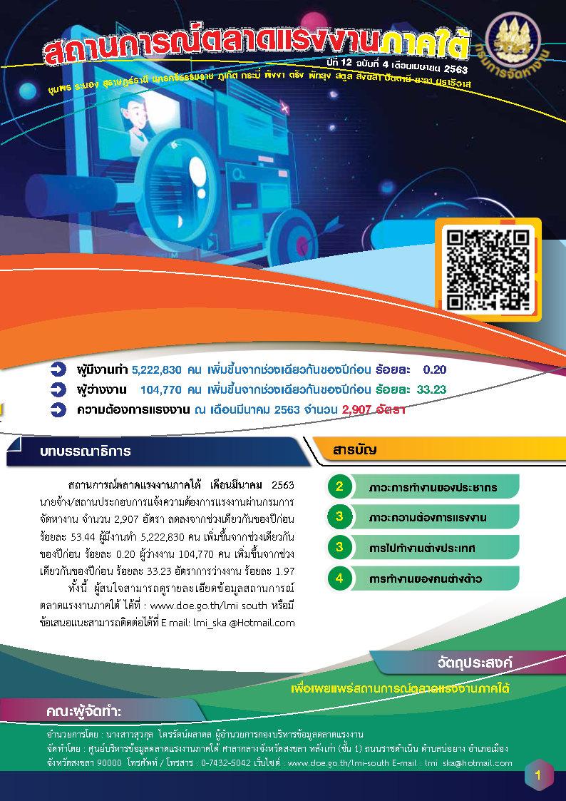 วารสารสถานการณ์ตลาดแรงงานภาคใต้ ประจำเดือนเมษายน 2563