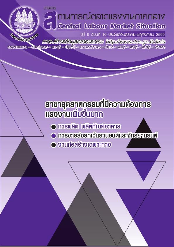 วารสารสถานการณ์แรงงานวารสารสถานการณ์ตลาดแรงงานภาคกลางประจำเดือนตุลาคม-พฤศจิกายน 2560