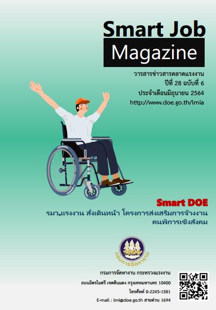 วารสารข่าวสารตลาดแรงงาน Smart Job Magazine ประจำเดือนมิถุนายน 2564