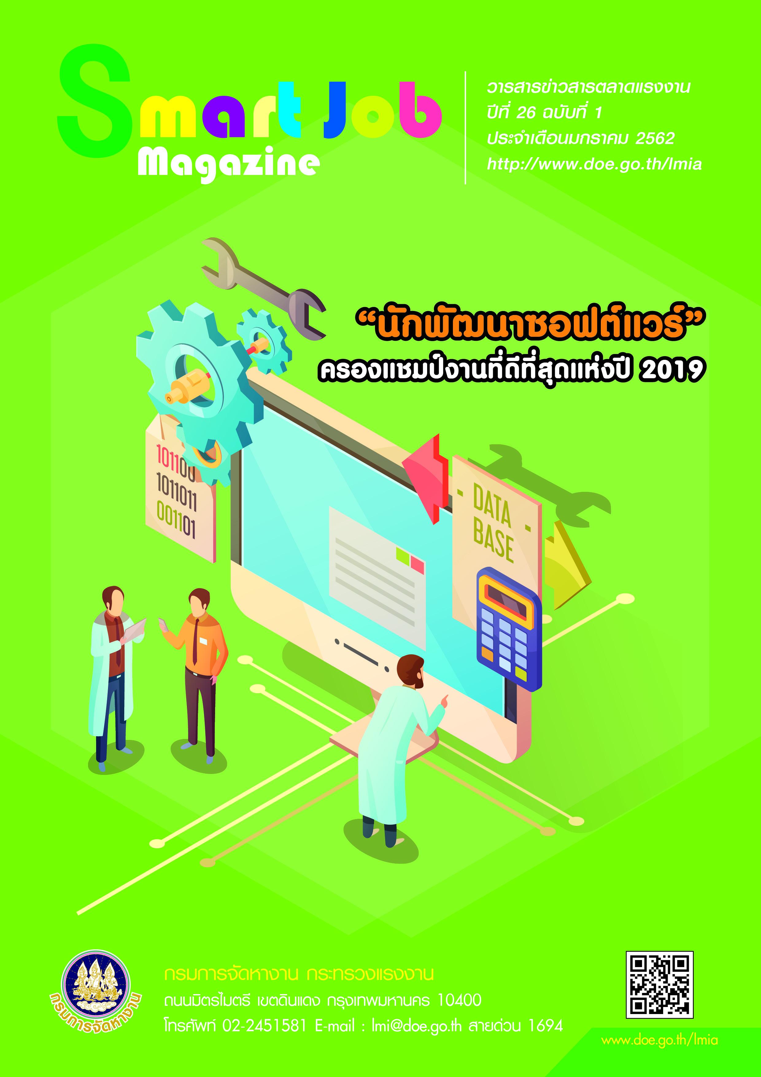 วารสารข่าวสารตลาดแรงงาน Smart Job Magazine ประจำเดือนมกราคม 2562