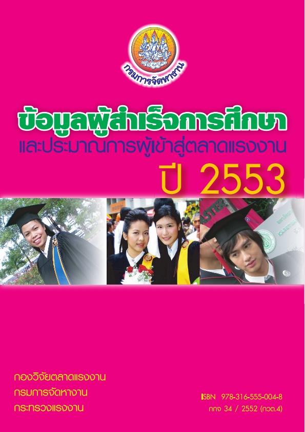 5.หนังสือข้อมูลผู้สำเร็จการศึกษาและประมาณการผู้เข้าสู่ตลาดแรงงานปี 2553