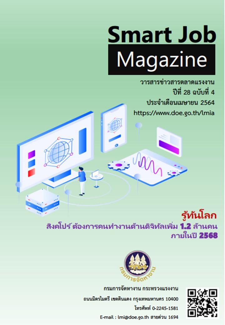 วารสารข่าวสารตลาดแรงงาน Smart Job Magazine ประจำเดือนเมษายน 2564