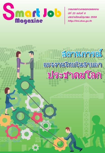 วารสารข่าวสารตลาดแรงงาน Smart Job Magazine ประจำเดือนมิถุนายน 2559