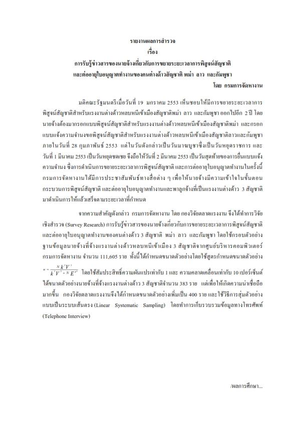 19.การรับรู้ข่าวสารของนายจ้างเกี่ยวกับการขยายระยะเวลาการพิสูจน์สัญชาติและ ต่ออายุใบอนุญาตทำงานของคนต่าวด้าวสัญชาติ พม่า ลาว และกัมพูชา