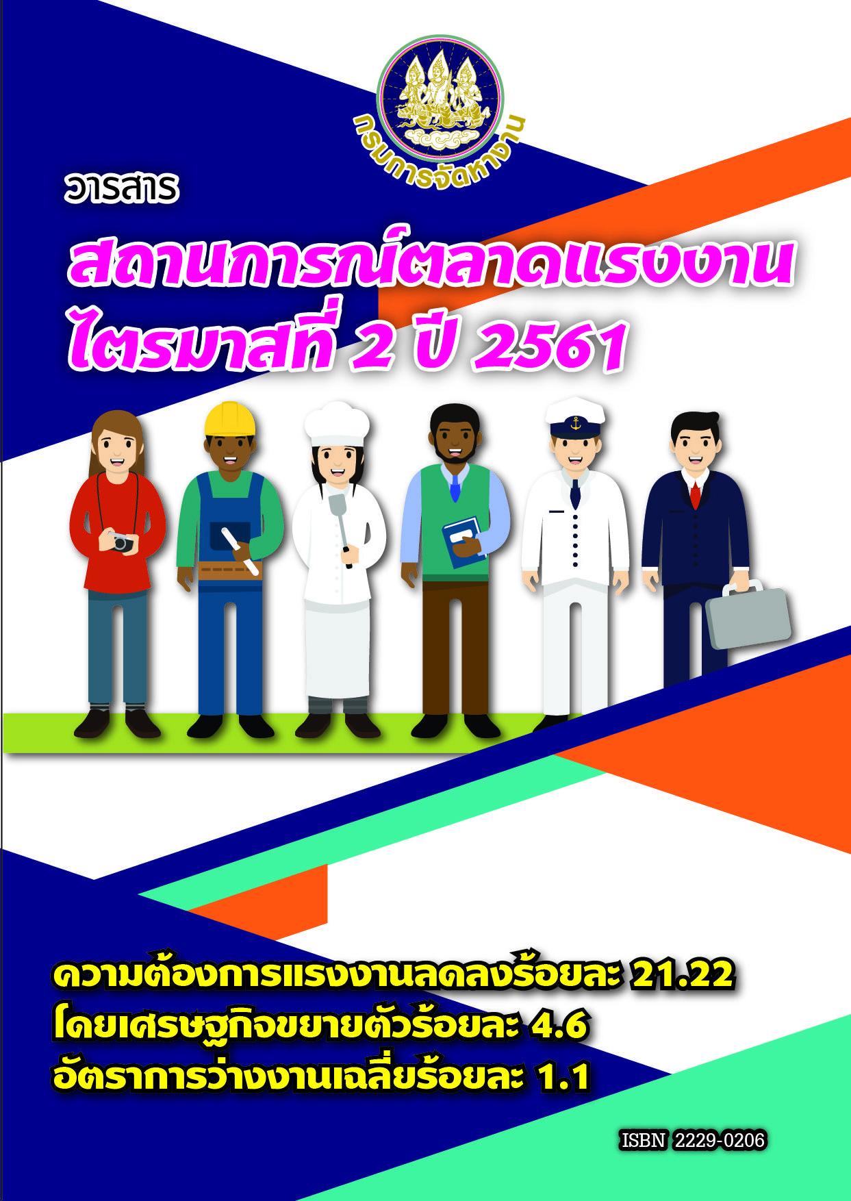 วารสารสถานการณ์ตลาดแรงงานรายไตรมาสที่ 2/2561