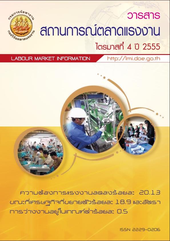 วารสารสถานการณ์ตลาดแรงงานรายไตรมาสที่ 4/2555