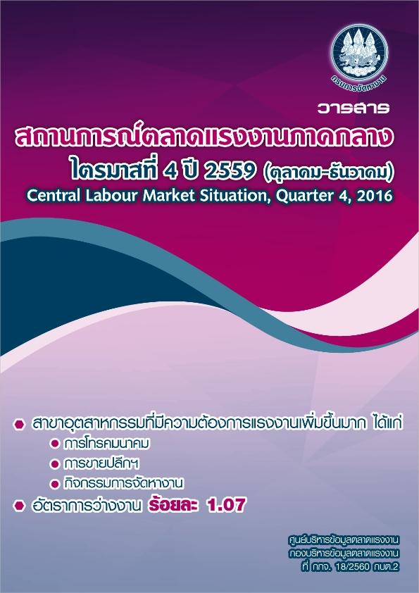 วารสารสถานการณ์ตลาดแรงงานภาคกลางรายไตรมาสที่ 4 ปี 2559 (ตุลาคม-ธันวาคม)