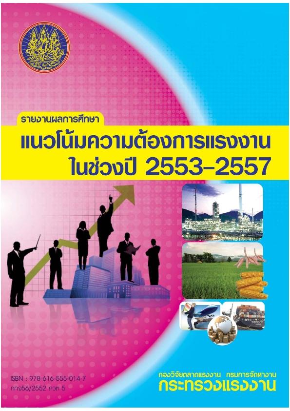 18.รายงานผลการศึกษา แนวโน้มความต้องการแรงงานในช่วง ปี 2553-2557